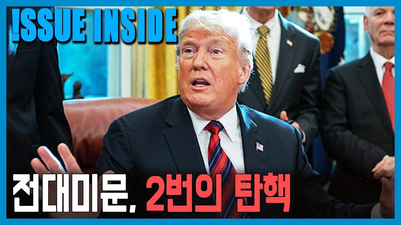 미 하원 트럼프 탄핵, 재선 길 막히나? (KBS_200회_2021.01.16.방송)
