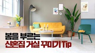 봄을 부르는 화사한 신혼집 거실 인테리어 공간스타일(벽…