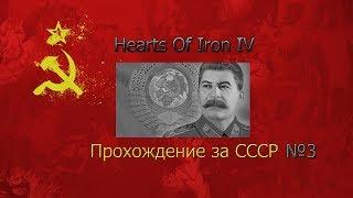 Прохождение за СССР №3 (Советско-финская война)