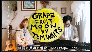 "Grapefruit Moon by Tom Waits for dedication to ""Grapefruit moon"" by onomatopel"