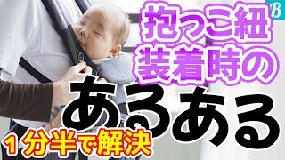 【抱っこ紐】100均の〇〇を使って赤ちゃんの汗やよだれをカバー!プチハンドメイドも♡