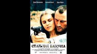 Очень хороший фильм