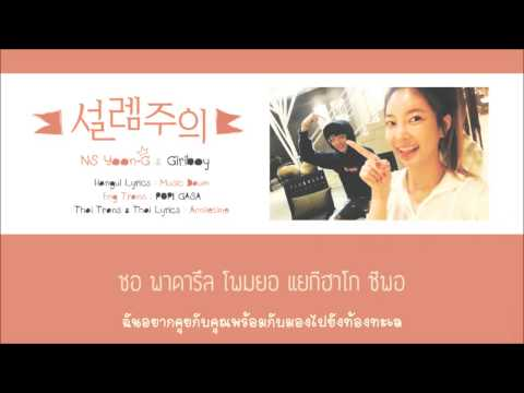[ซับไทย] NS Yoon-G & Giriboy - Fluttering Feelings (설렘주의)