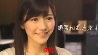 AKB48メンバー 大島優子 柏木由紀 篠田麻里子 小嶋陽菜 高橋みなみ 板野...
