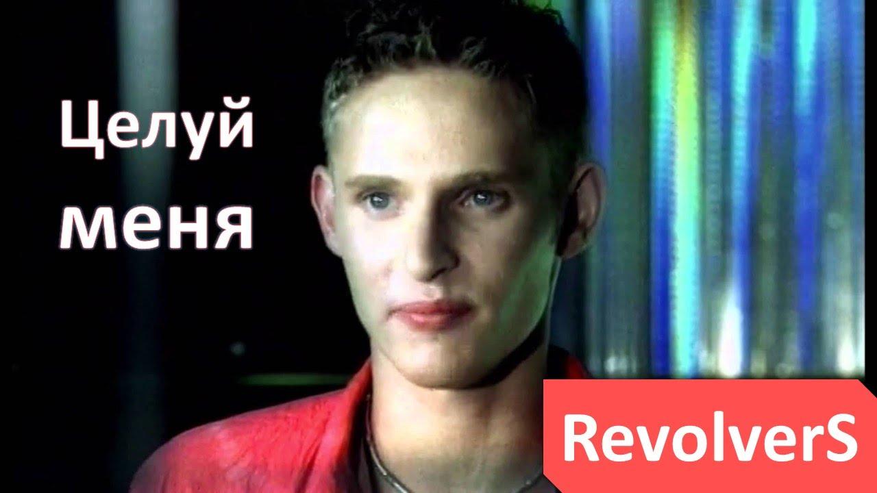 РЕВОЛЬВЕРС ЦЕЛУЕШЬ МЕНЯ MP3 СКАЧАТЬ БЕСПЛАТНО
