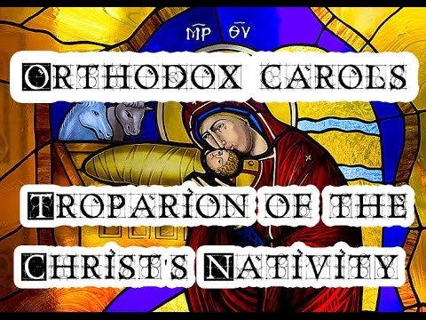 Troparion of the Christ's Nativity - Orthodox Christmas Song