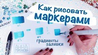 Как рисовать маркерами || Как делать градиенты и заливки || Основы работы с маркерами