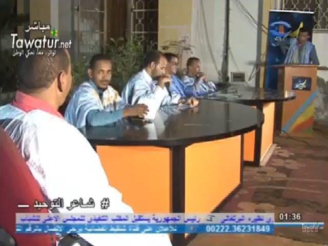 شاعر التوحيد5 - الحلقة الثانية الأخيرة من النصف النهائي  | قناة شنقيط