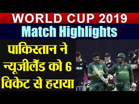 World Cup 2019 PAK VS NZ Match Highlights : Pakistan beat New Zealand by 6 Wickets | वनइंडिया हिंदी