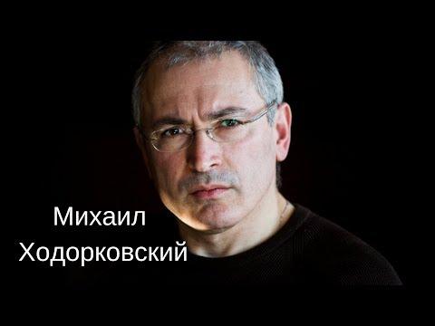 Михаил Ходорковский покушении, больших деньгах и национальном вопросе