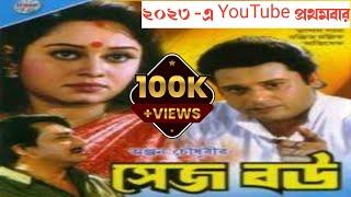 sejo bou 2003 ami sei bholanath noi sejo bou bengali movie
