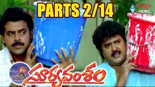 Suryavamsam Movie Parts 2/14 - Venkatesh, Meena