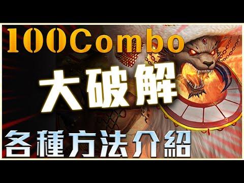 【神魔之塔】100Combo各種方法介紹!輕鬆達成!原來這麼簡單!
