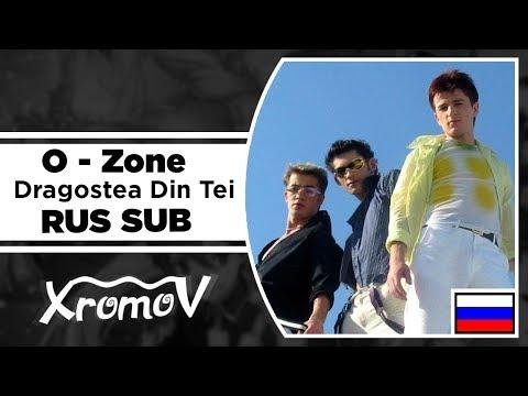 O-Zone - Dragostea Din Tei На Русском (Перевод by XROMOV)