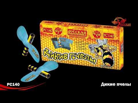 """Фейерверк """"Дикие пчелы"""" РС140"""