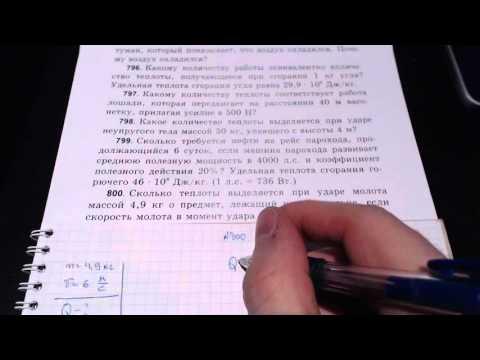 Задача 613. (Физика. 7 класс. Перышкин)из YouTube · С высокой четкостью · Длительность: 5 мин8 с  · Просмотров: 191 · отправлено: 22.04.2015 · кем отправлено: Learn IT!