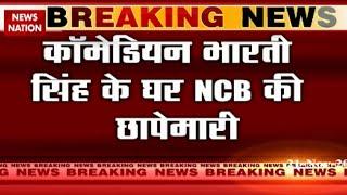 Drugs Case: NCB Raids Comedian Bharti Singh's House In Mumbai | Breaking News | News Nation