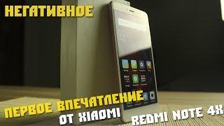 Xiaomi Redmi Note 4x, негативное первое впечатление