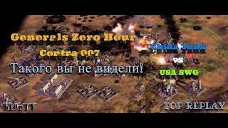 НЕВЕРОЯТНО МОЩНОЕ СОПРОТИВЛЕНИЕ - США ОМП VS Китай Танк [Generals Zero hour: Contra]