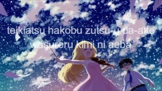 Hikaru Nara Lyrics [Romaji]