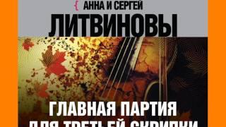Анна и Сергей Литвиновы. Главная партия для третьей скрипки