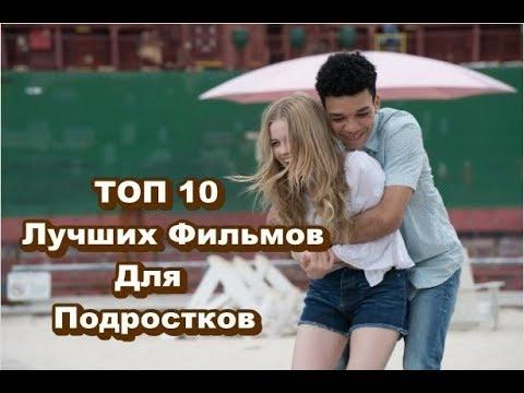 ТОП 10 Лучших Фильмов Для подростков #10 - Видео онлайн