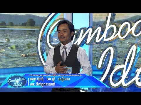 Cambodian Idol Season 3 | Judge Audition Week 1 | Chhaom Bun Chom | Toek Pnek Neay Dam
