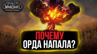 Почему Орда напала на Тельдрассил? События препатча / Battle for Azeroth WoW