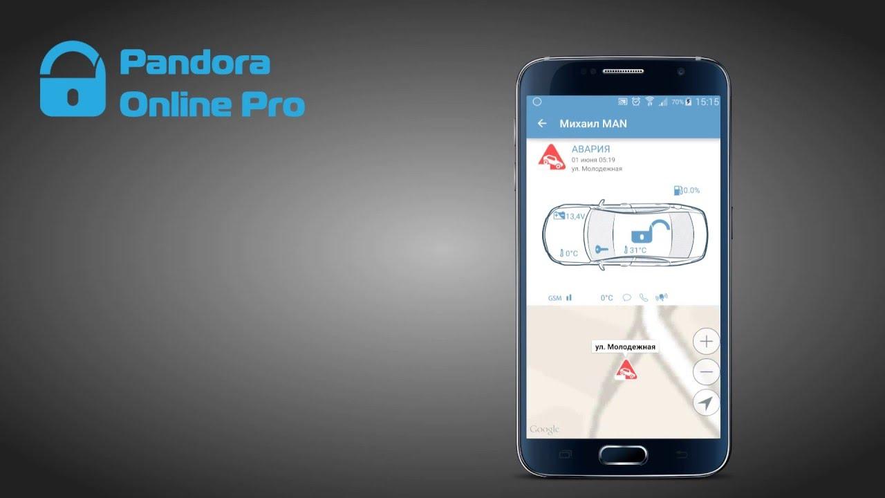 Мобильное приложение Pandora Online Pro для Android