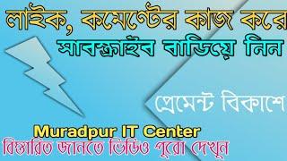 How To Earn From Like4Earn Make Money Online // Muradpur IT Center