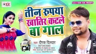 Dj Remix  Deepak Dildar New Bhojpuri Suparhit