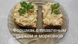 Форшмак с плавленым сырком / Закуска
