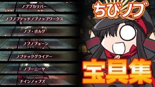「Fate/stay night」サーヴァントの宝具、ちびノブverです。 Fate/Grand...