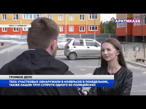 Новые подробности в деле об убийстве участковых в Ноябрьске