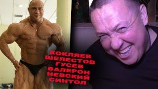 Сможет ли Кокляев 500 кг потянуть и почему Валерон не стал первым!