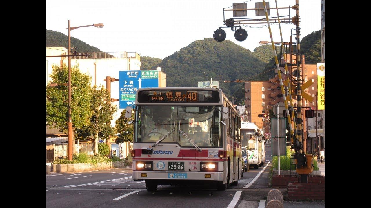 西鉄バス北九州 恒見1148(40門司...