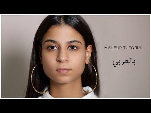 Simple Makeup Tutorial بالعربي | DINA DASH thumbnail