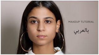 Simple Makeup Tutorial بالعربي | DINA DASH
