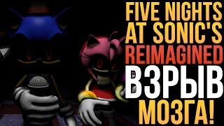 FIVE NIGHTS AT SONIC S REIMAGINED ВЗРЫВ МОЗГА