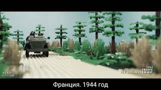 Lego Вторая Мировая Война. 1944 год. Франция (на русском)