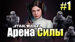 ЗВЕЗДНЫЕ ВОЙНЫ Арена Силы {!!!} Star Wars FORCE ARENA прохождение #1 — ЛЮК ДЖЕДАЙ