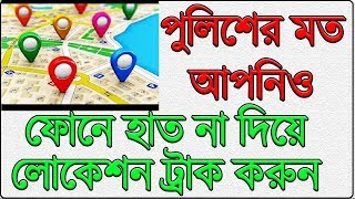 ip tracker | যেকোনো লোকেশন ট্রাক করুন || (How to track location)