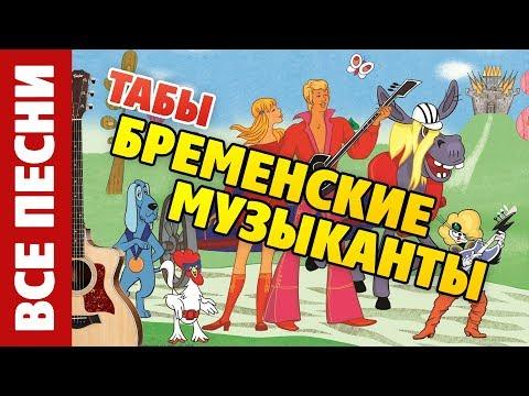 Бременские музыканты на гитаре (Все песни, табы и аккорды для гитары)