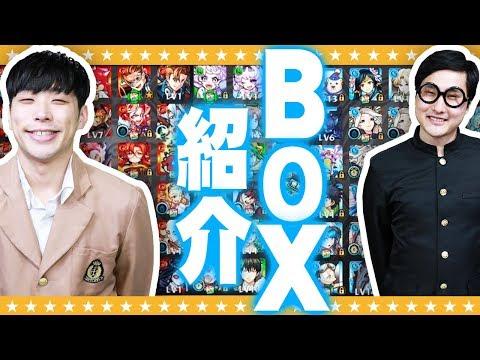 【モンスト】BOX紹介!大嶋&淡路の4年間のBOX大公開!?【GameMarket】