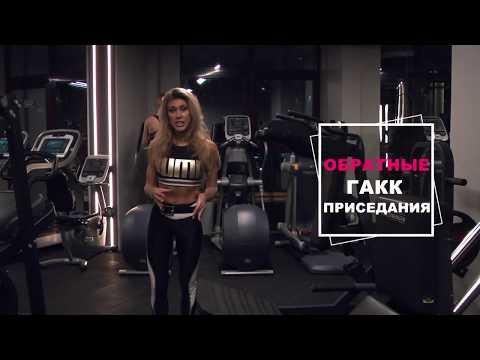 ОБРАТНЫЕ ГАКК ПРИСЕДАНИЯ. Борисова Анна
