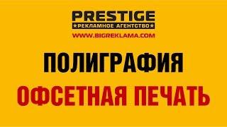 Типография Полиграфия Офсетная печать - Престиж Саратов