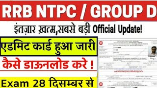 Railway NTPC Group D Admit Card 2020/RRB Group D Admit Card/Railway NTPC/Group Admit Card Kab Aayege