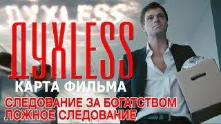 Фильм «Духless» и следование за богатством. Астролог Ба цзы Дарья Высоцкая.