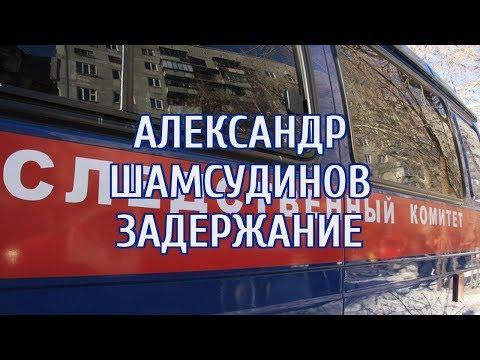 🔴 Задержан чиновник, разрешивший стройку на берегу Байкала