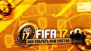 FIFA 17 || КАК СОБРАТЬ NLW СОСТАВ